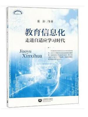 教育信息化——走进自适应学习时代(上海教育丛书)