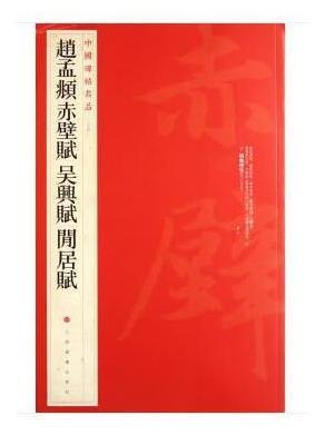 中国碑帖名品·赵孟頫赤壁赋 吴兴赋 闲居赋