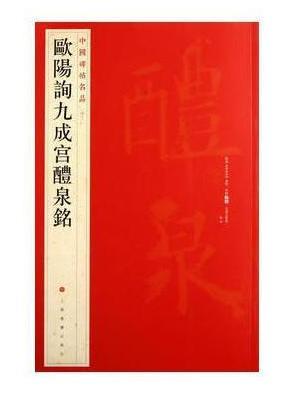 中国碑帖名品·欧阳询九成宫醴泉铭