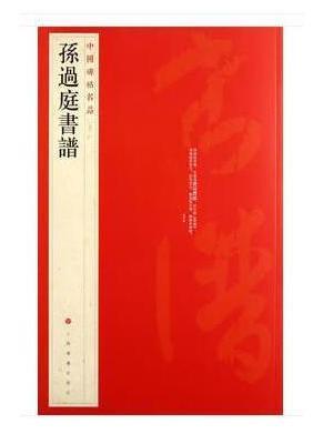 中国碑帖名品·孙过庭书谱