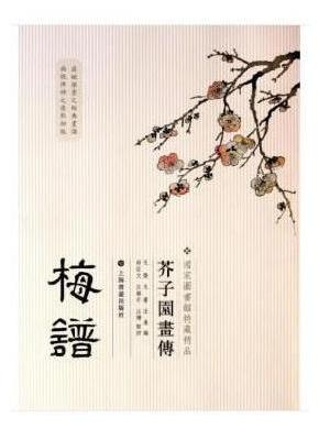 国家图书馆善本特藏精品·芥子园画传.梅谱