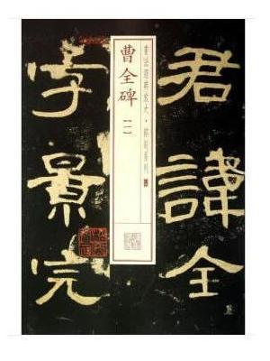 书法经典放大·铭刻系列---曹全碑(一)