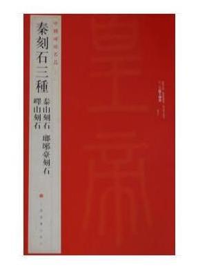 中国碑帖名品·秦刻石三种