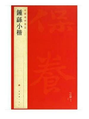 中国碑帖名品·钟繇小楷