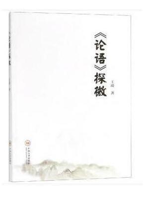 《论语》探微 中南大学出版社