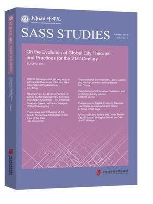 21世纪全球城市理论与实践的迭代(英文版)