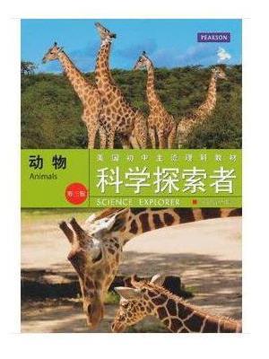 科学探索者:科学探索者 动物 (第三版)