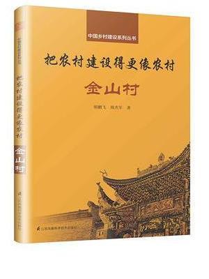 中国乡村建设系列丛书 把农村建设得更像农村 金山村(与乡建领军人物孙君一同投入乡村振兴大业)