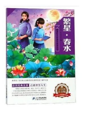 繁星·春水 新课标小学课外阅读丛书第四辑