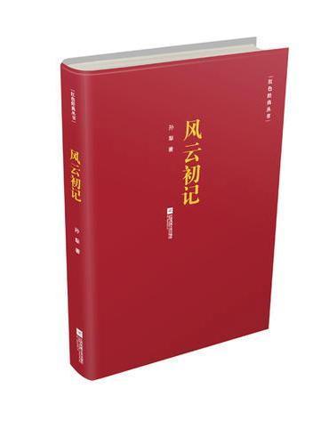红色经典丛书:风云初记