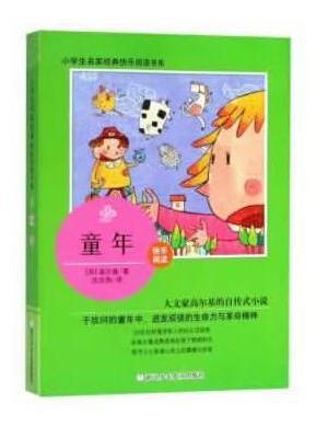 小学生名家经典快乐阅读书系(六):童年