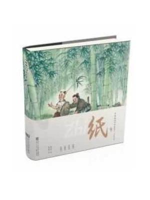 中华文化传承之匠心 工匠的故事:纸