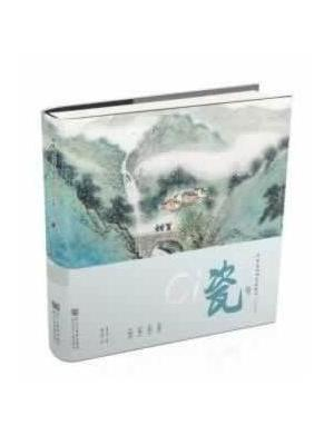 中华文化传承之匠心 工匠的故事:瓷
