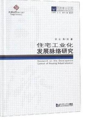 同济博士论丛——住宅工业化发展脉络研究