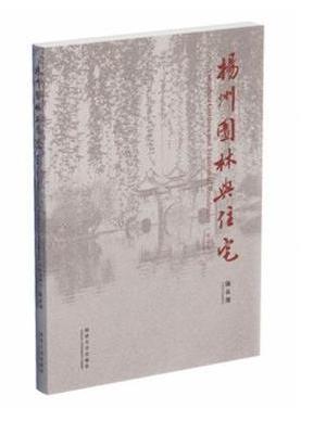 扬州园林与住宅(纪念版)