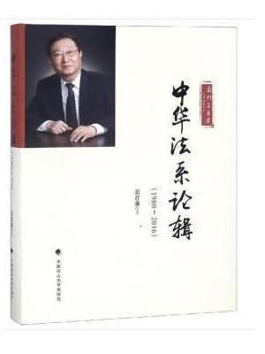 中华法系论辑