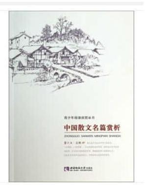 中国散文名篇赏析