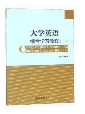 大学英语综合学习教程(一)
