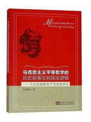 马克思主义平等哲学的历史叙事及其现实逻辑:马克思恩格斯平等理论研究