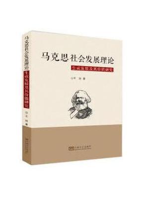 马克思社会发展理论生成发展及其价值研究
