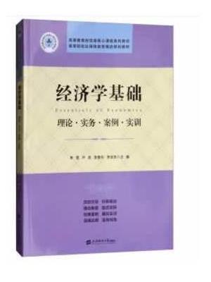 经济学基础:理论·实务·案例·实训