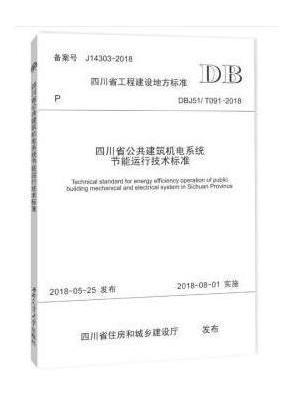 四川省公共建筑机电系统节能运行技术标准