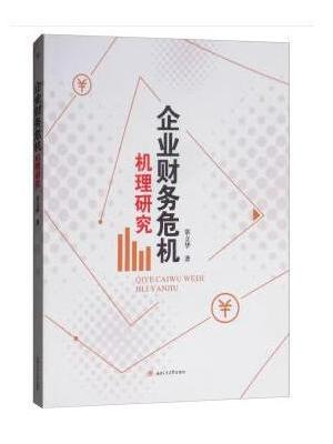 企业财务危机机理研究