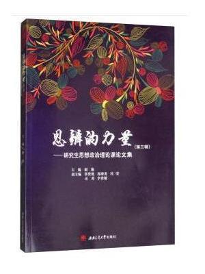 思辨的力量(第三辑)——研究生思想政治理论课论文集