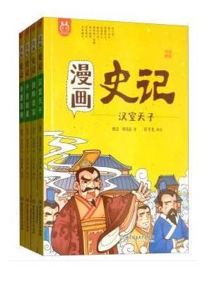 漫画史记:本纪(函套书共4册)