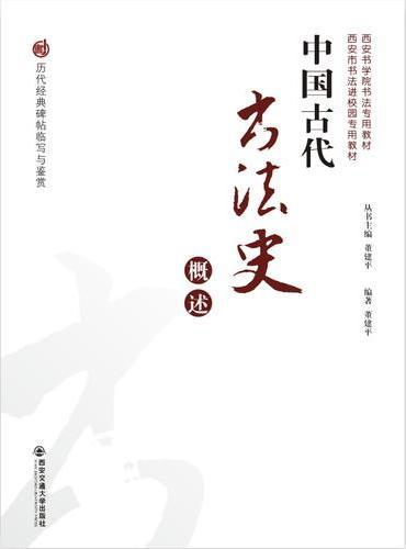 中国古代书法史概述