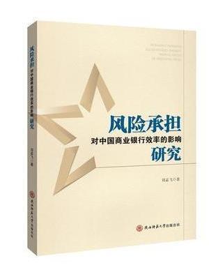 风险承担对中国商业银行效率的影响研究
