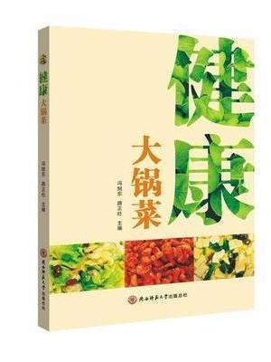 健康大锅菜