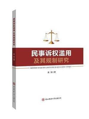 民事诉权滥用及其规制研究