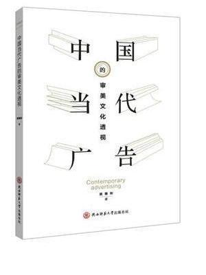 中国当代广告的审美文化透视