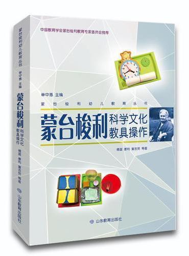 蒙台梭利幼儿教育丛书·蒙台梭利科学文化教具操作