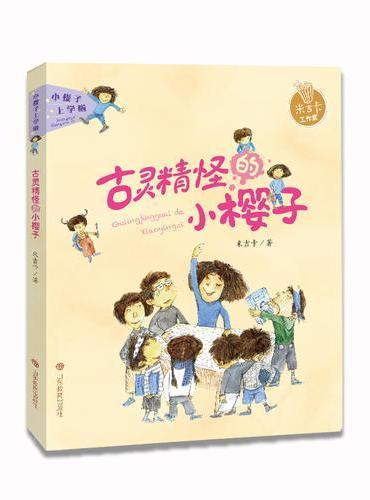 小樱子上学啦系列 古灵精怪的小樱子 米吉卡帮孩子爱上学校快乐成长