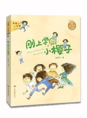 小樱子上学啦系列  刚上学的小樱子 米吉卡帮孩子爱上学校快乐成长