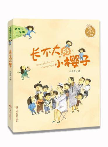 小樱子上学啦系列 长不大的小樱子 米吉卡帮孩子爱上学校快乐成长