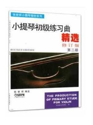 小提琴初级练习曲精选第二册(修订版)
