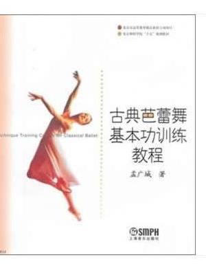 古典芭蕾舞基本功训练教程