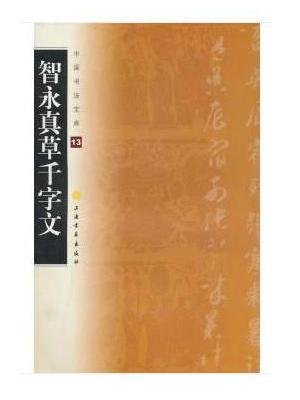 中国书法宝库·智永真草千字文