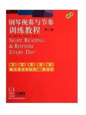 钢琴视奏与节奏训练教程 第二册