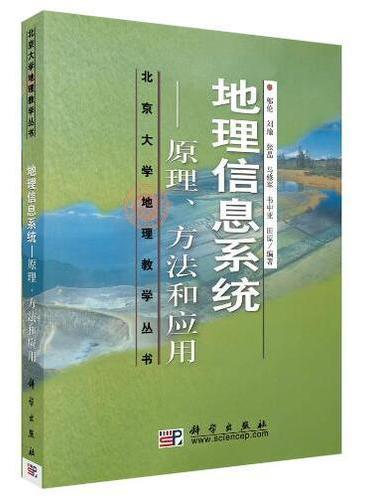 地理信息系统——原理、方法和应用