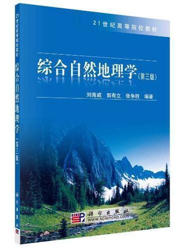 综合自然地理学(第三版)