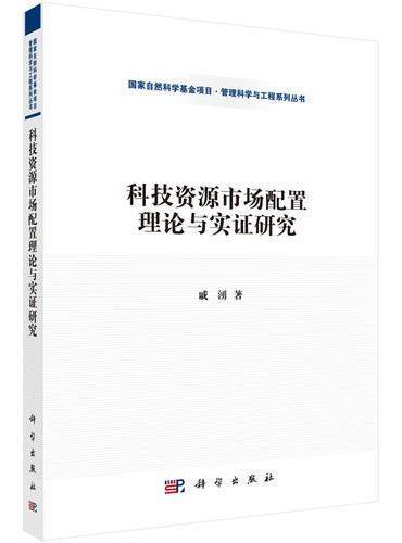 科技资源市场配置理论与实证研究