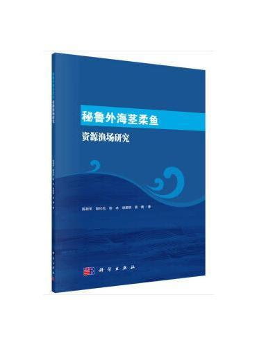秘鲁外海茎柔鱼资源渔场研究
