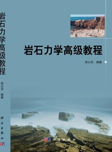 岩石力学高级教程