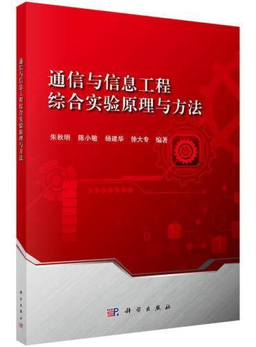 通信与信息工程综合实验原理与方法