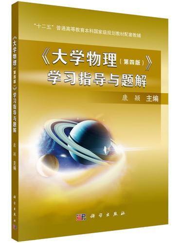 《大学物理(第四版)》学习指导与题解