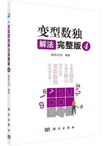 变型数独解法完整版4